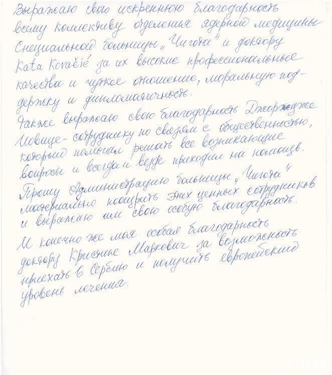 Лечение в Сербии отзывы