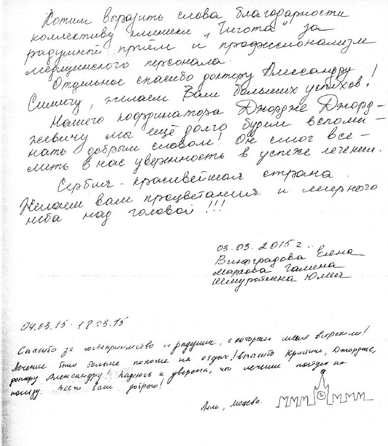 Отзыв Чигота Виноградова Елена