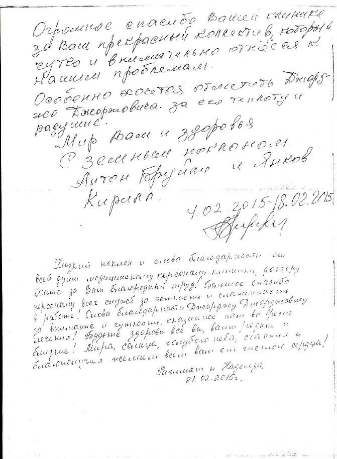 Отзыв Чигота Янков Кирилл