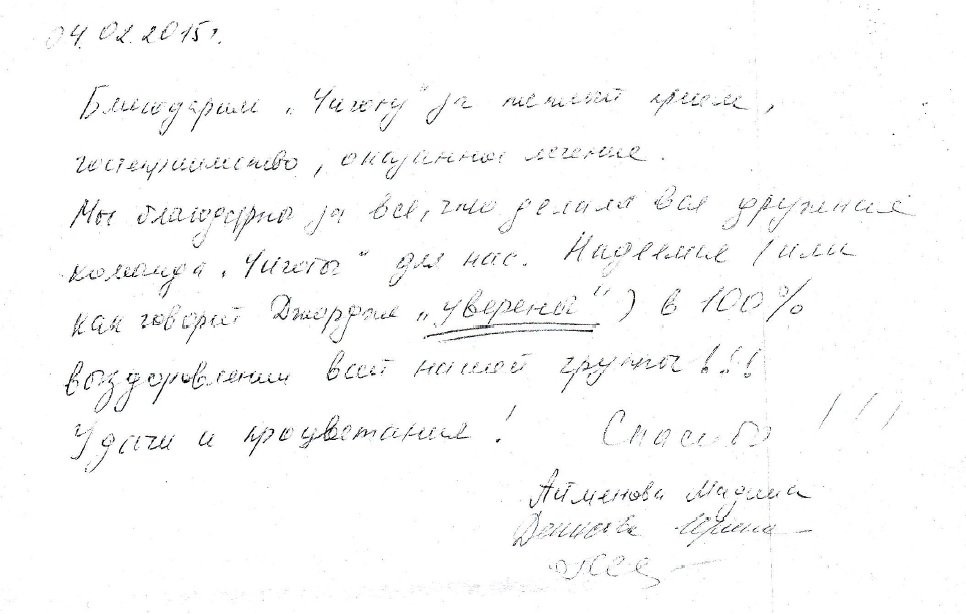 Отзыв Чигота Денисова Ирина