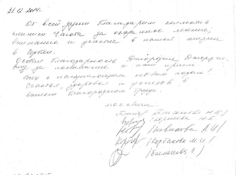 Отзыв Чигота Новикова Н.Л.