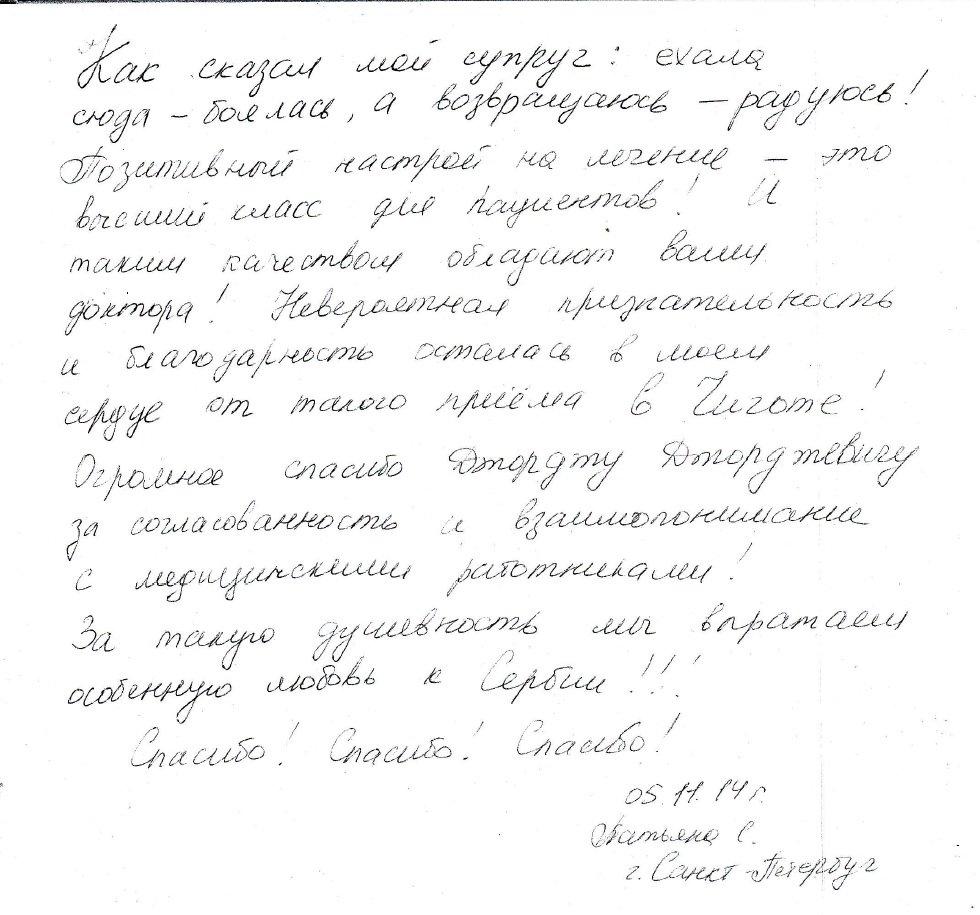 Отзыв Чигота Татьяна