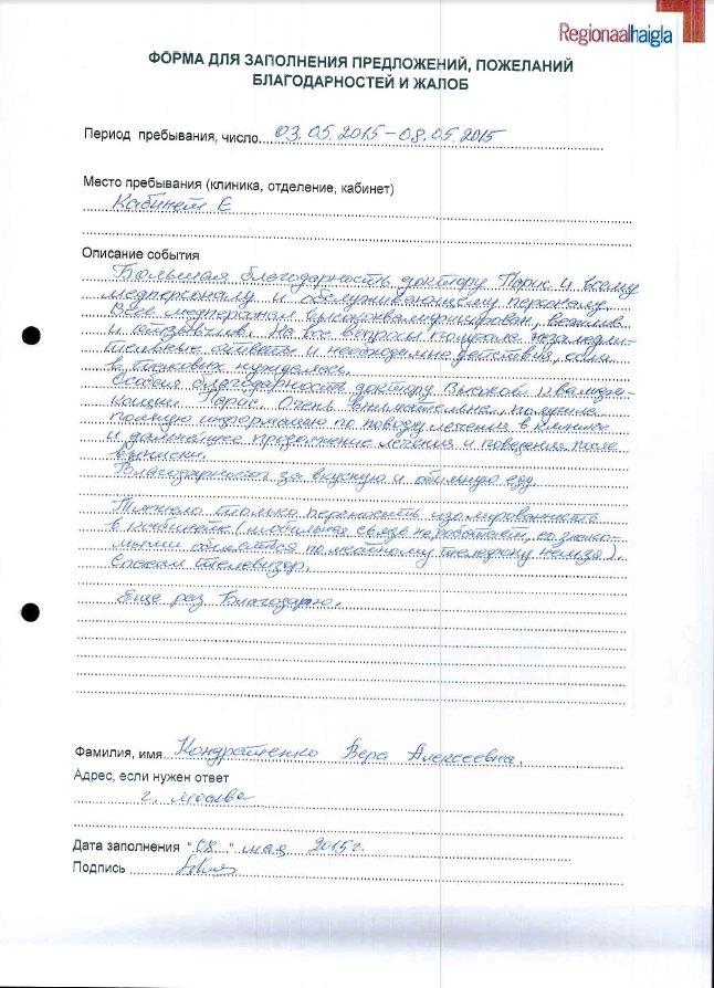 Отзыв North Estonia Medical Centre Кондратенко