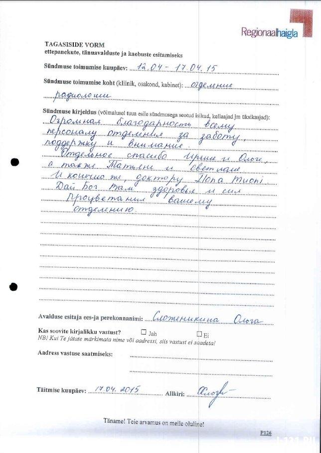 Отзыв North Estonia Medical Centre Сложеникина