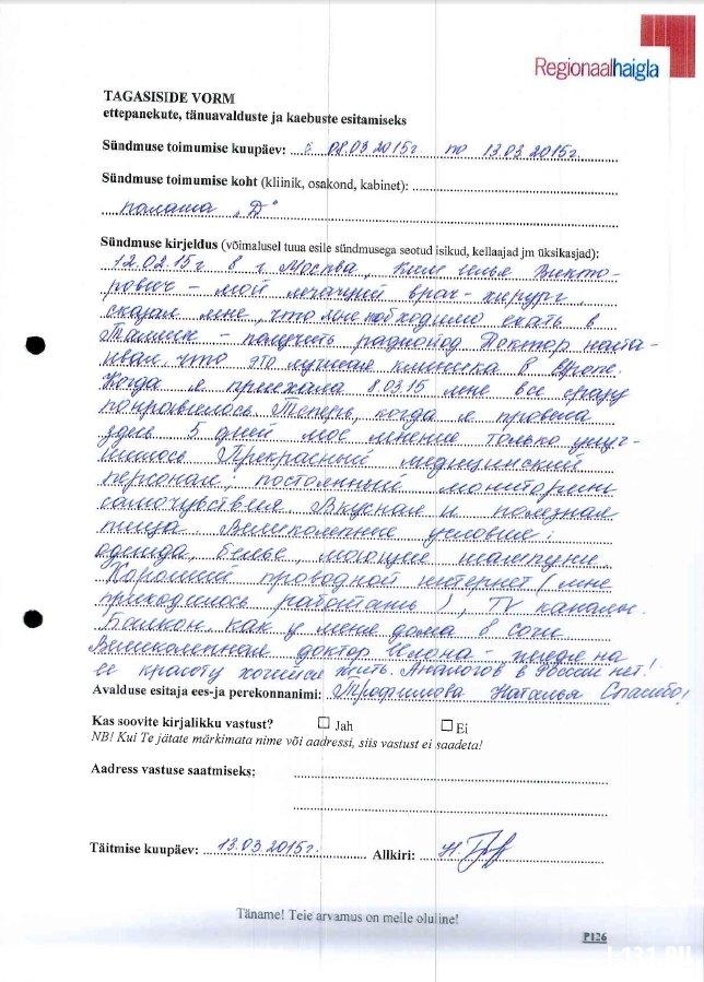 Отзыв North Estonia Medical Centre Трофимова