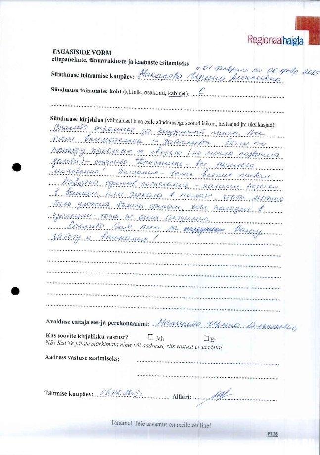 Отзыв North Estonia Medical Centre Макарова