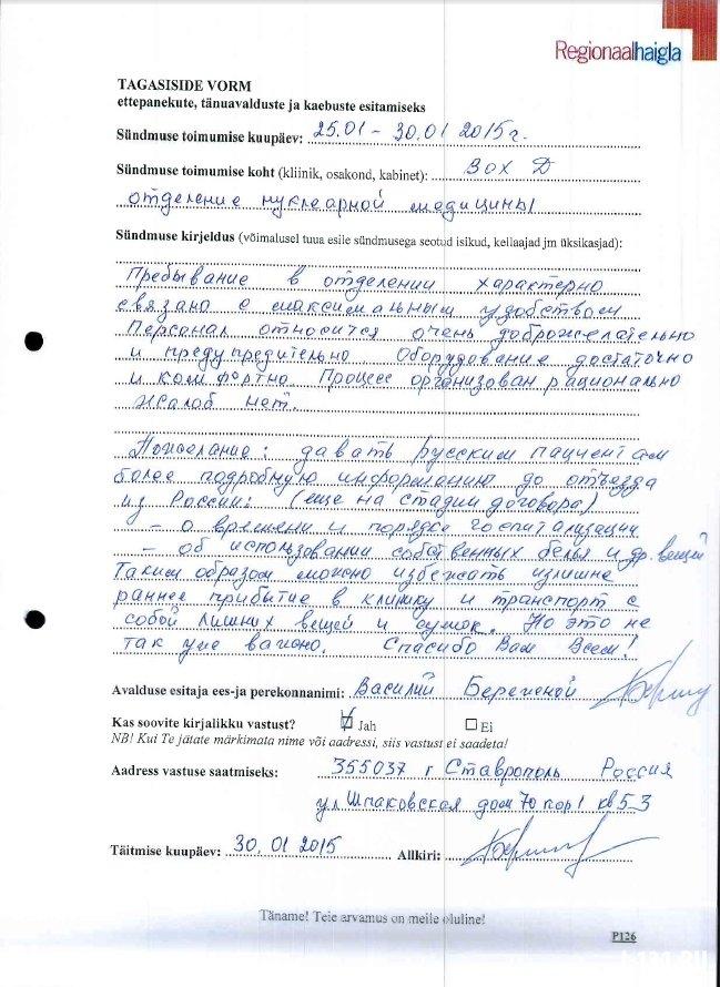 Отзыв North Estonia Medical Centre Бережной