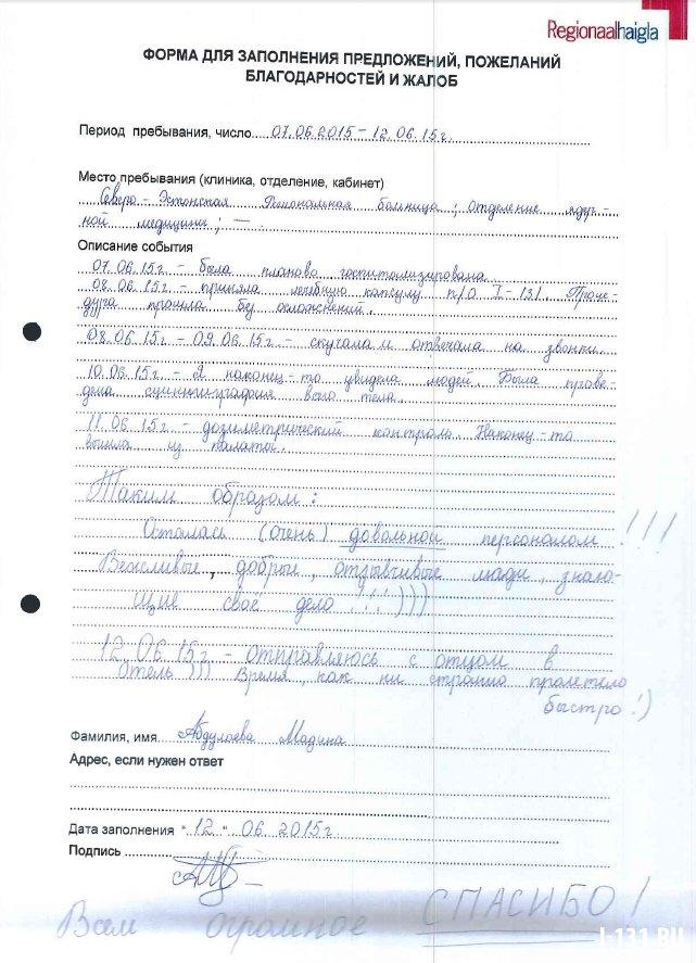 Отзыв North Estonia Medical Centre