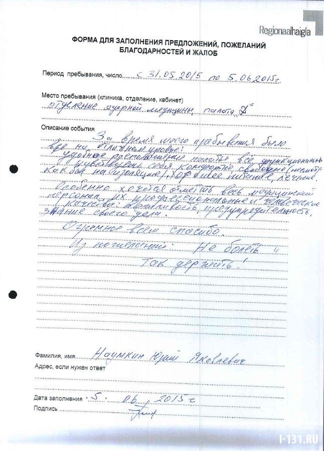 Отзыв North Estonia Medical Centre Наумкин