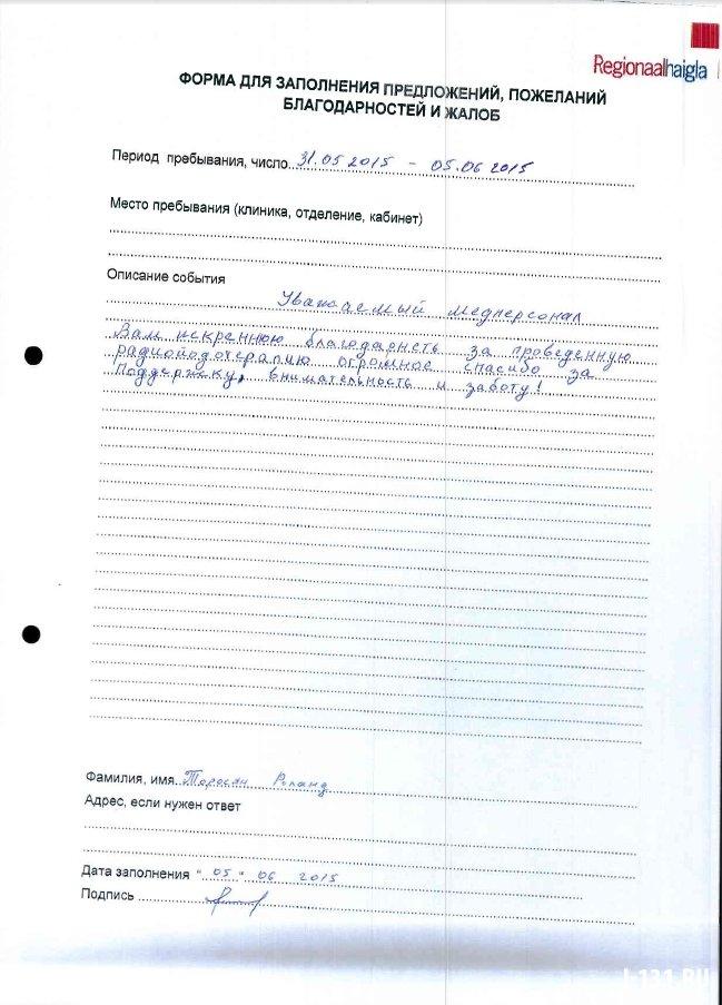 Отзыв North Estonia Medical Centre Торосян