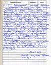 Отзыв о лечении в РНЦРР, Москва
