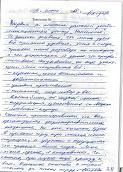 Отзыв РЦ Раменское